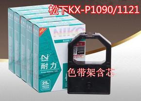 耐力色带架 松下KX-P1121针式打印机专用色带 松下1121色带架