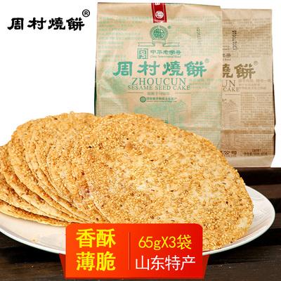 周村烧饼65gX3包 中华老字号手工煎饼小吃零食品山东特产小食品