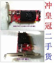 充新联想PCI-E显卡 V259 GT510 605 GT620 512M 1G V275 GT630 2G