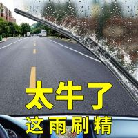 Auto glass wiper fine super concentrated car wiper fine strong detergent four seasons universal cleaning agent