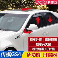 传祺GS8/GS4/GA6/GA8/GS5/GA3S自动关窗器OBD一键升窗升窗器折叠