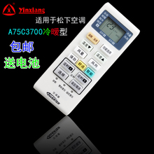 Panasonic Air Conditioning Remote Controller A75C3700 A75C4004 General 4003/3754/3863 Cold and Warm Type