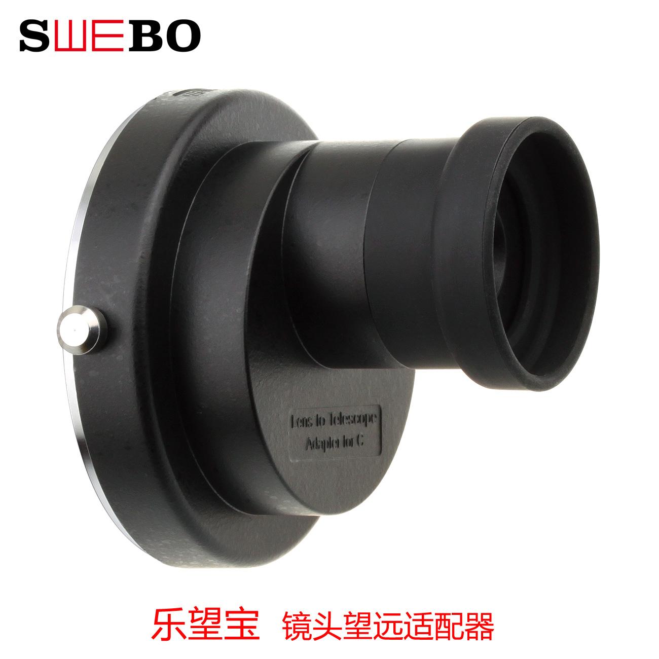 乐望宝佳能口 SWEBO 镜头接目镜望远适配器 镜头变高倍高清望远镜