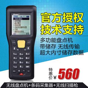 艾码森AMS1200数据采集器无线扫描枪带存储仓库盘点机手持PDA巴枪