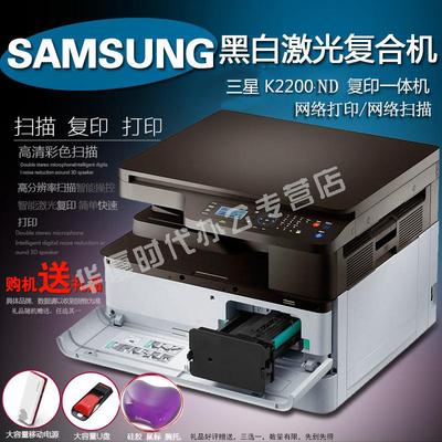 三星K2200ND激光黑白A3/A4复合机打印机 网络一体机复印/彩色扫描旗舰店
