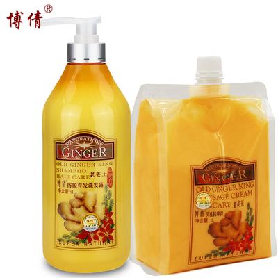 博倩老姜王控油止痒柔顺生姜防脱洗发水+姜泥头皮去油热能按摩膏