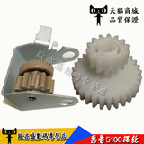 For HP HP5000 5100 Canon LBP1810 1820 balance wheel fixing drive gear gear set