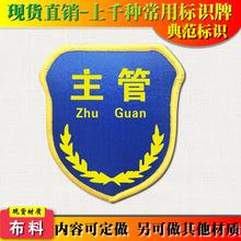 典范 主管袖 章蓝工厂品管安检安全臂章袖 章肩章定做B 标臂章袖