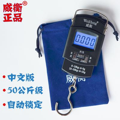 威衡快递称手提秤便携式高精度迷你行李称弹簧称家用电子称50KG