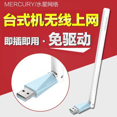水星usb无线外置网卡外接台式机笔记本电脑wifi接收发射器MW150UH