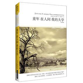 童年 在人间 我的大学(文学文库058)(影响全世界的自传体小说三部曲,高尔基留给我们的十分宝贵的文学遗产;展现了成长的烦恼、