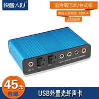 悦智人心 USB外置声卡光纤声卡混音K歌 电脑5.1混响声卡 支持win7