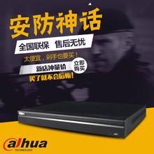 大华正品DH-NVR4416高清网络硬盘录像机 16路720P可装4盘位1.5U