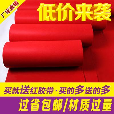红地毯一次性 结婚 大红红地毯展会 婚庆开业庆典地毯 红地毯加厚