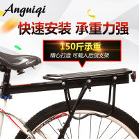 Bicycle accessories mountain bike rear shelf rear frame can carry people quick release bicycle accessories riding equipment luggage rack