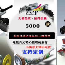 SolidWorks model non-standard automation equipment 3D drawing mechanical design material 3d three-dimensional model template