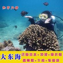 当天可订!三亚大东海深海远海潜水套票  摩托艇午餐秒蜈支洲岛