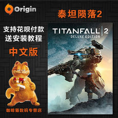 PC Genuine ORIGIN Chinese TITANFALL 2 Titan Fall 2 Standard/Ultimate Edition Titan 2