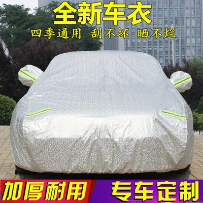 防晒防雨沃尔沃S40 S60 V60 S80 v40 XC60 XC90 C30汽车车衣车罩