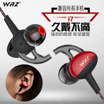 WRZ i7重低音电脑苹果手机通用耳塞式运动入耳式线控耳麦跑步耳机
