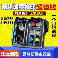 恒盈兼容 佳能PG-845 CL-846墨盒TS3180 MG2580s IP2880连喷墨盒
