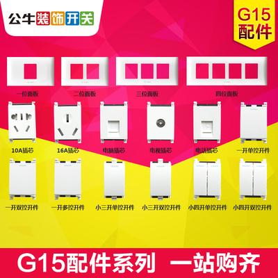 公牛开关插座电源面板118型配件10A模块二三插电源G15五孔三孔
