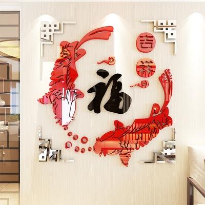 新房福字魚3d立體墻貼畫客廳臥室玄關餐廳電視背景墻壁上裝飾自粘有假貨嗎
