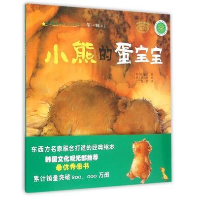 小熊的蛋宝宝/儿童成长童话绘本 美国LK家族|译者:金晶|绘画:(韩)黄成惠 正版书籍