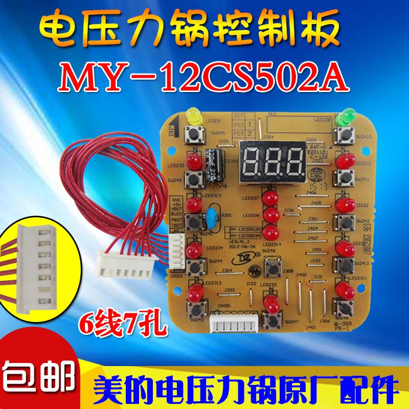 美的电压力锅控制显示板