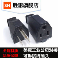 American standard wiring plug 5-15P three feet 15A 125V American American standard matching welding power outlet male and female
