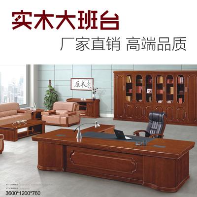 雅格实木大班台 高档办公桌 主管桌 办公电脑台 3.6米总裁桌 特价十大品牌