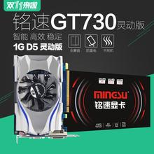 铭速GT730 1GD5 灵动版台式电脑游戏显卡追GTX650 GT740独立1G