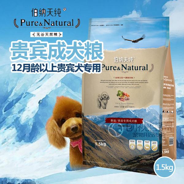 伯纳天纯宠物狗粮 泰迪贵宾专用成犬粮1.5kg 美毛补钙宠物犬主粮3元优惠券