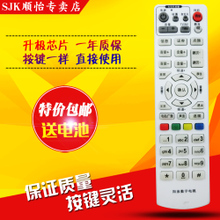Shanxi Yangquan Cable Digital TV Set Top Box Remote Controller Yangquan Radio and Television Set Top Box Remote Controller
