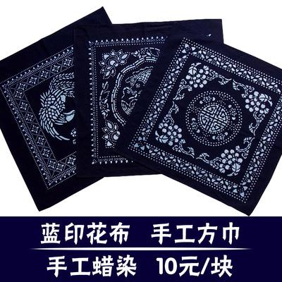 乌镇特产蓝印花布蜡染布装饰布纯棉茶几布方巾笔记本电脑防尘布