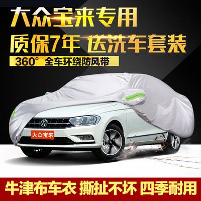 一汽大众新款宝来车衣车罩专用加厚防雨防晒牛津布外套外罩汽车套