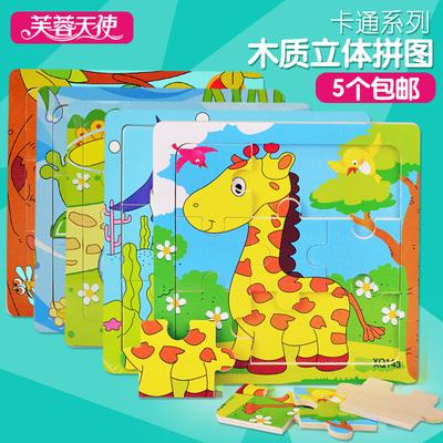 儿童早教益智木质拼图玩具宝宝卡通木制9片拼板积木2-3-4-5-6周岁