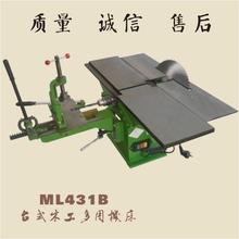 多功能木工机床 台刨/电刨电锯/电钻台钻 台式木工机床MQ431B