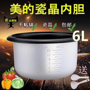 美的电饭煲内胆MG-TH657A/TD65G/TH65E/TD656A加厚不粘内锅TH657A