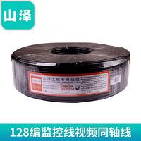 山泽SYV 75-5 128编纯铜智能监控线视频同轴线 180米 正品