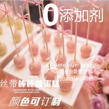 蔓越莓棒棒糖蛋糕定制西式甜品桌摆台婚庆聚会宝宝百天