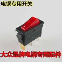 Switch accessories on the electric cooker multi-function electric cooker genuine ship type (9 yuan issued 5 switches 18 yuan hair 15)