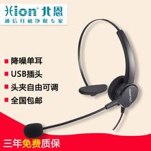 正品 Hion/北恩 U630 USB线控 话务耳机 呼叫中心话务员电话耳麦
