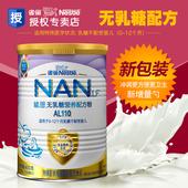 17-7月 雀巢能恩AL110无乳糖婴儿配方 不添加蔗糖奶粉400g*1