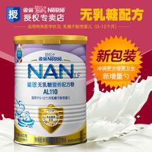 雀巢能恩AL110无乳糖婴儿配方 不添加蔗糖奶粉400g 7月