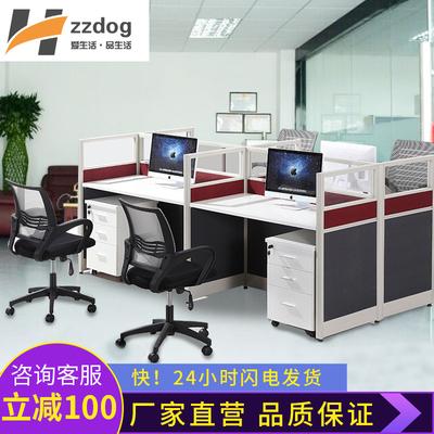 办公桌椅组合卡座屏风公司用电脑桌简约现代职员办公桌4人员工位有假货吗