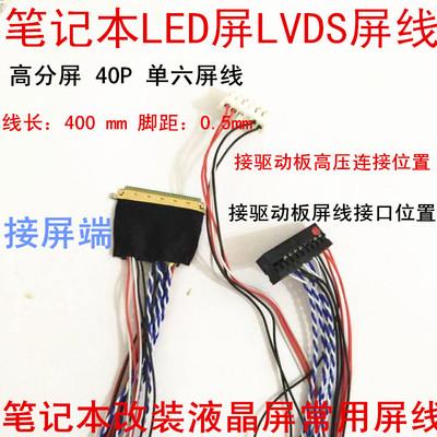400mm长 LED笔记本高分屏40P单六液晶通用板屏线40P单6位屏线