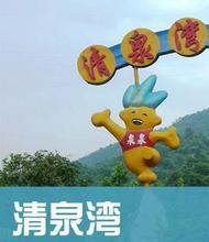 广东清远清泉湾旅游攻略(电子版)2019年自助游自由行指南