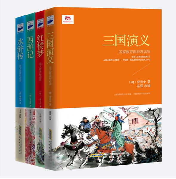 【当当网 正版书籍】中国古典文学四大名著(新课标) 四大名著全套原著正版 经典权威改编 含水浒传