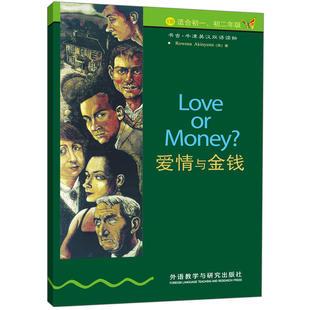 爱情与金钱 书虫.牛津英汉双语读物 1级.适合初一.初二年级